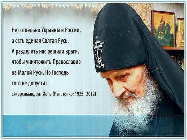Слово старца Ионы Одесского