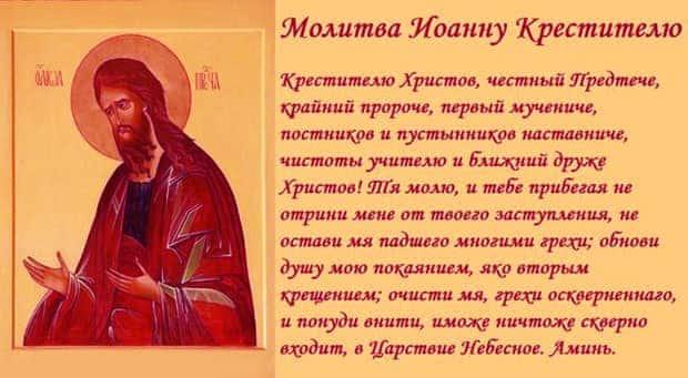 Креститель Иона