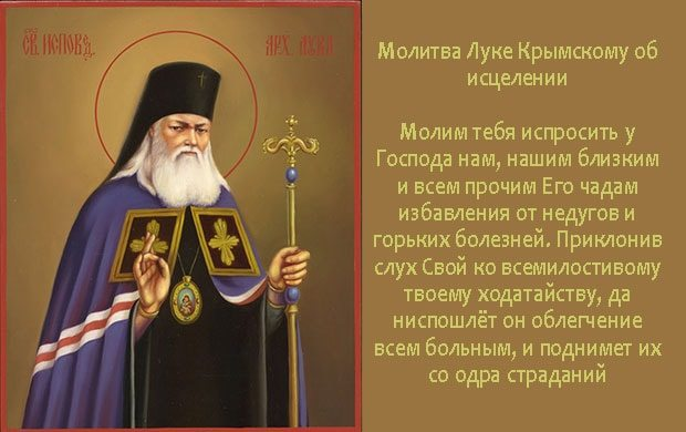 Молитва Луке Крымскому об исцелении