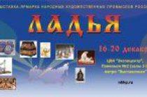 Председатель Синодального отдела по взаимоотношениям Церкви и общества принял участие в открытии выставки народных художественных промыслов