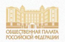 В Общественной палате РФ пройдет круглый стол, посвященный 1000-летию преставления равноапостольного князя Владимира