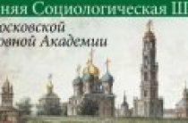 В Московской духовной академии пройдет летняя социологическая школа «Северная Фиваида»