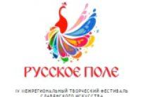 В Москве пройдет пресс-конференция, посвященная фестивалю славянского искусства «Русское поле»