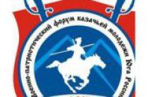 Председатель Синодального комитета по взаимодействию с казачеством открыл военно-патриотический форум юных казаков Терека, Дона и Кубани
