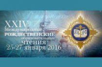 В ТАСС пройдет пресс-конференция, посвященная открытию Международных Рождественских чтений
