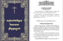 Издан православный молитвослов на кхмерском языке
