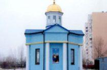 В Киеве осквернен храм блаженной Ксении Петербуржской