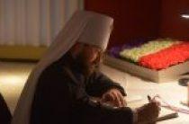 Митрополит Волоколамский Иларион посетил Посольство Франции в России и выразил соболезнования французскому народу