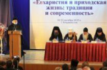 Во Владивостоке проходит конференция «Евхаристия и приходская жизнь: традиции и современность»