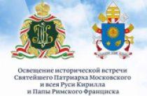 Телеканал «Царьград» представляет спецпроект, посвященный встрече Святейшего Патриарха Кирилла с Папой Римским Франциском