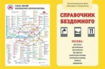 При содействии Синодального отдела по социальному служению в Москве издан справочник бездомного