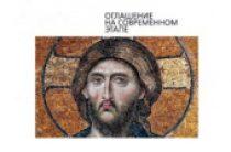 Синодальный отдел религиозного образования и катехизхации выпустил в свет пособие «Оглашение на современном этапе»