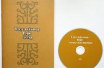 Вышел в свет ингушский перевод книг пророка Ионы, Руфь и Есфирь с приложением аудиозаписи