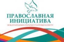 Определены победители международного открытого грантового конкурса «Православная инициатива 2015-2016»