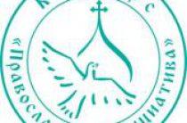 Фонд «Соработничество» проводит обучающую программу для епархиальных координаторов конкурса «Православная инициатива»