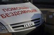 Продлен прием заявок на всероссийский конкурс помощи бездомным
