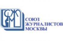 Представители Церкви приняли участие в заседании Исторического клуба, действующего при Союзе журналистов Москвы