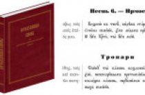 Изданы «Богослужебные каноны на греческом, славянском и русском языках» Евграфа Ловягина