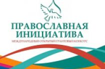 Завершен прием заявок на конкурс «Православная инициатива 2015-2016»