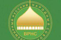 Всемирный русский народный собор выступил с заявлением в связи с предстоящей встречей Святейшего Патриарха Кирилла и Папы Римского Франциска