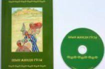 Вышли в свет «Библейские рассказы» на дунганском языке