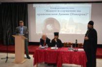 Конференцией «Жизнь и служение архиепископа Дамиана (Говорова)» открылась программа, посвященная наследию русской эмиграции в Болгарии