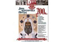 6 сентября Святейший Патриарх Кирилл возглавит крестный ход в центре столицы, посвященный 700-летию начала служения в Москве святителя Петра, первого митрополита Московского