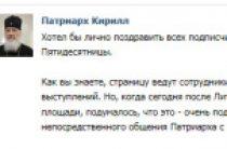 Святейший Патриарх Кирилл поздравил пользователей сети «ВКонтакте» с днем Святой Троицы
