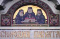 Болгарский Патриархат выразил обеспокоенность в связи с многочисленными нарушениями прав верующих Украинской Православной Церкви