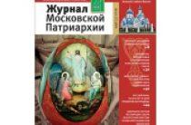 Вышел в свет пятый номер «Журнала Московской Патриархии» за 2016 год