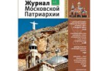Вышел в свет десятый номер «Журнала Московской Патриархии» за 2015 год