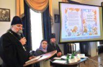 Помощь инвалидам и их семьям обсудили в рамках Рождественских чтений