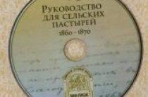 Вышла в свет электронная версия номеров журнала «Руководство для сельских пастырей» с 1860 по 1870 гг.