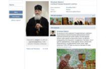 Исполнился год странице Патриарха Кирилла в соцсети «ВКонтакте»