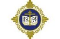 В рамках Международных Рождественских чтений состоится семинар для руководителей и сотрудников епархиальных отделов религиозного образования и катехизации
