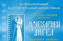В Москве пройдет ХII Международный благотворительный кинофестиваль «Лучезарный Ангел»