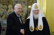 Святейший Патриарх Кирилл встретился с Президентом Государства Израиль Р. Ривлином