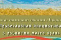 Объявлен конкурс «»Православная инициатива» в развитии моего края»