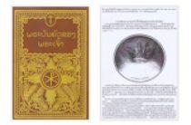 На лаосский язык переведен «Закон Божий» протоиерея Серафима Слободского