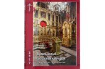 Издательство Московской Патриархии выпустило Православный церковный календарь с тропарями и кондаками на 2016 год