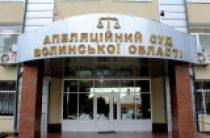 Апелляционный суд Волынской области не разрешил закрыть дело о захвате раскольниками храма Украинской Православной Церкви на Волыни