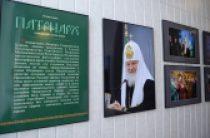 В Салаватской епархии завершается фотовыставка «Патриарх. Служение Богу, Церкви, людям»
