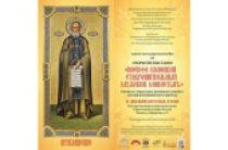 Выставка, посвященная Иосифо-Волоцкому ставропигиальному монастырю, открывается в Государственном центральном музее современной истории России