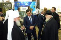 Издательский Совет поводит в Астрахани выставку «Радость Слова»