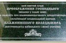 Предстоятель Украинской Православной Церкви освятил близ Киева храм, построенный в память о приснопамятном Блаженнейшем митрополите Владимире (Сабодане)