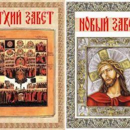 Ветхий Завет и Новый – какие между ними различия?
