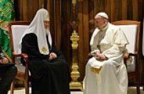 Началась встреча Святейшего Патриарха Кирилла с Папой Римским Франциском