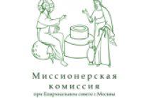 Открылся II Московский миссионерский съезд