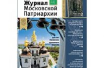 Вышел в свет двенадцатый номер «Журнала Московской Патриархии» за 2015 год