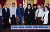 Блаженнейший Патриарх Антиохийский Иоанн X принял российскую делегацию